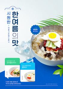 얼음과 야자수 잎으로 데코되어진 시원한 물냉면 포스터