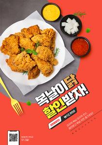 복날맞이 다양한 소스와 함께 후라이드 치킨이 놓여진 포스터