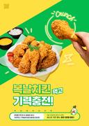 복날맞이 후라이드 치킨과 네온효과가 들어가있는 포스터