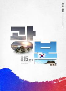 대한독립 만세 광복절 포스터
