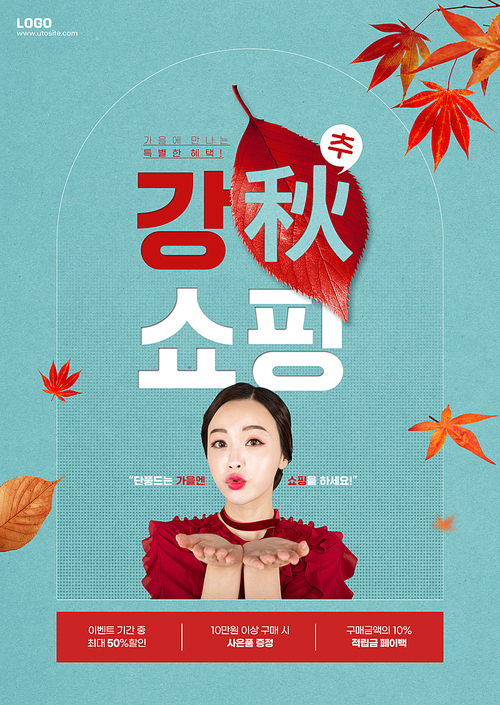 레트로 컨셉의 여성과 단풍잎이 있는 가을시즌세일포스터