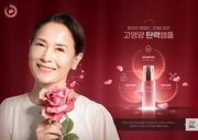 장미를 든 중년여성과 빛으로 된 다이어그램이 있는 스킨케어 코스메틱 포스터