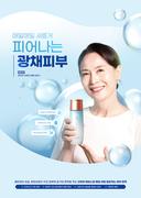 물방울이 가득한 배경 속 중년여성이 있는 스킨케어 코스메틱 포스터