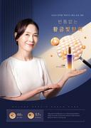 돋보기로 피부 속을 확대하는 중년여성이 있는 스킨케어 코스메틱 포스터