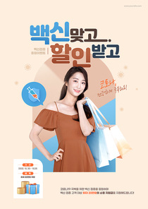 쇼핑백을 든 여성이 있는 백신접종 이벤트 포스터