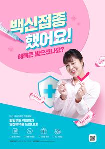 손하트를 하고 있는 여성과 쿠폰이 날아다니는 백신접종 이벤트 포스터