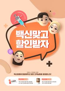 이모지 캐릭터와 주사기가 있는  백신접종 이벤트 포스터