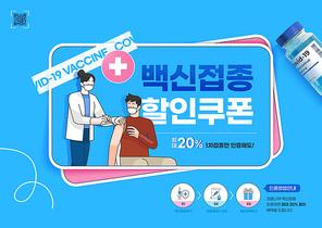 백신접종을 받고있는 캐릭터가 있는 백신접종 이벤트 포스터