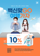 여행을 기대하고 있는 커플이 있는 백신접종 이벤트 포스터