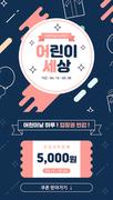 5월 가족의달 이벤트 팝업 02