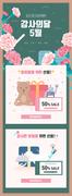 5월 가족의달 이벤트 팝업 07