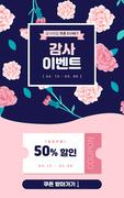 5월 가족의달 이벤트 팝업 09
