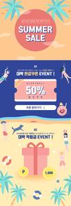 여름 이벤트 페이지 팝업 03