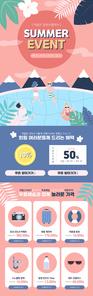 여름 이벤트 페이지 팝업 07