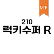 210 럭키수퍼 OTF R