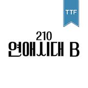 210 연애시대 TTF B
