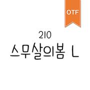 210 스무살의봄 OTF L
