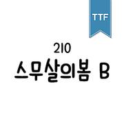 210 스무살의봄 TTF B