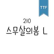 210 스무살의봄 TTF L