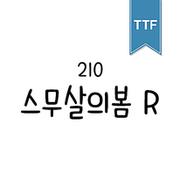 210 스무살의봄 TTF R