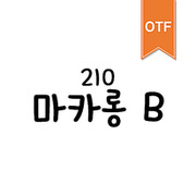 210 마카롱 OTF B
