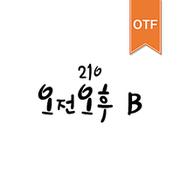 210 오전오후 OTF B