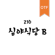 210 심야식당 OTF B