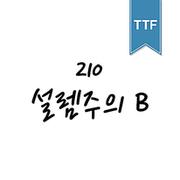 210 설렘주의 TTF B