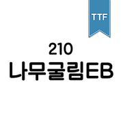 210 나무굴림 TTF EB