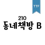 210 동네책방 TTF B