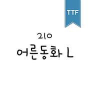 210 어른동화 TTF L