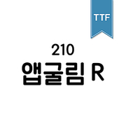 210 앱굴림 TTF R