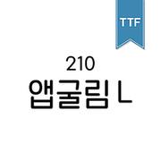 210 앱굴림 TTF L