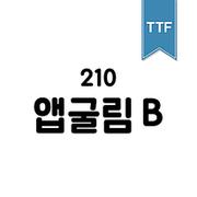 210 앱굴림 TTF B