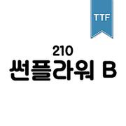 210 썬플라워 TTF B