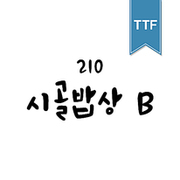 210 시골밥상 TTF B