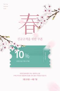 spring_sale_01