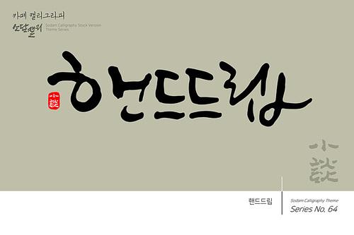 카페 캘리그라피 / 핸드드립