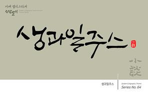 카페 캘리그라피 / 생과일 주스