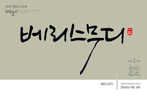 카페 캘리그라피 / 베리 스무디