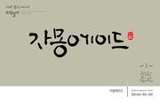 카페 캘리그라피 / 자몽 에이드