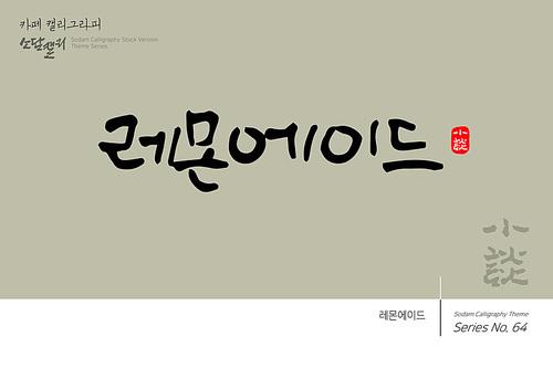 카페 캘리그라피 / 레몬 에이드