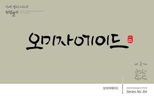 카페 캘리그라피 / 오미자 에이드