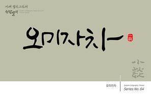 카페 캘리그라피 / 오미자차