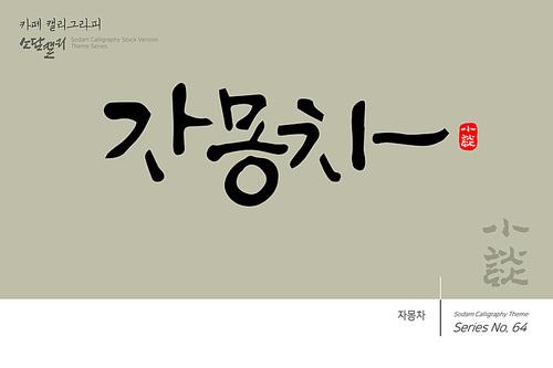 카페 캘리그라피 / 자몽차