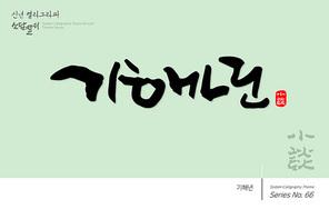 신년 캘리그라피 / 기해년
