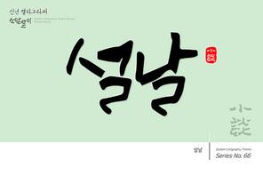 신년 캘리그라피 / 설날