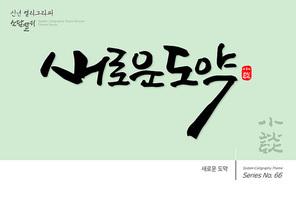 신년 캘리그라피 / 새로운 도약