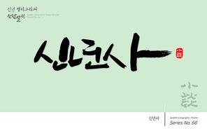 신년 캘리그라피 / 신년사