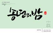 신년 캘리그라피 / 송년의 밤
